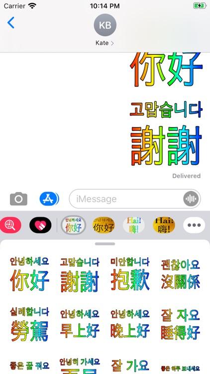 Korean Chinese screenshot-4