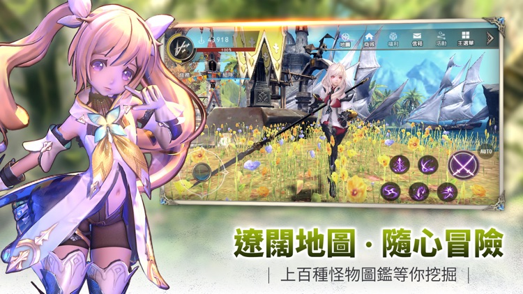 幻想神域2-港澳版 screenshot-4