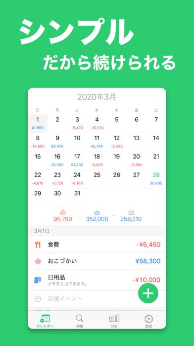 家計簿 マネライズ - お金管理アプリのおすすめ画像1