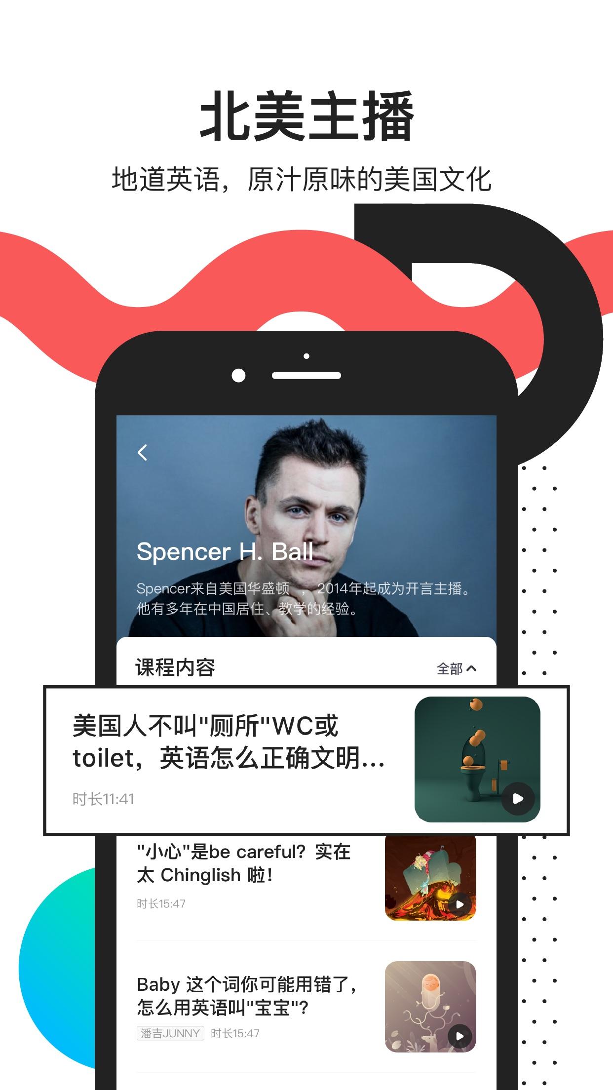 开言英语 - 懒人也能开心学英语 Screenshot