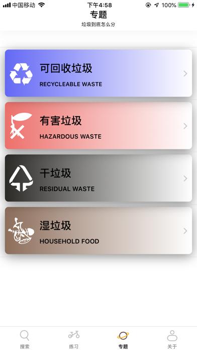 垃圾分类-极速查询垃圾分类指南 screenshot 5