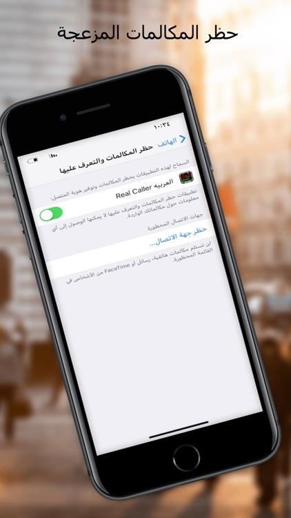 Real Caller - block call screenshot-3