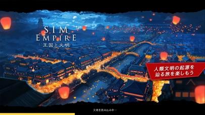 最新スマホゲームの王国と文明が配信開始!