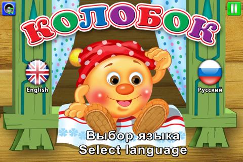 """""""Колобок"""" - náhled"""