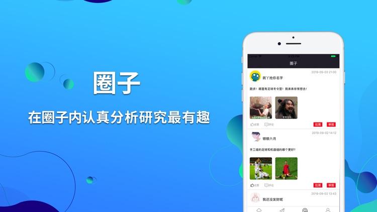 勒光足球 screenshot-2
