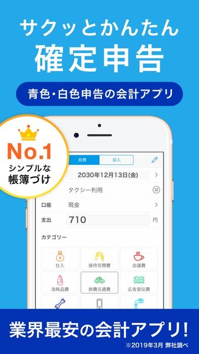 確定申告はKaikei会計ソフト - 確定申告&青色申告 ScreenShot0