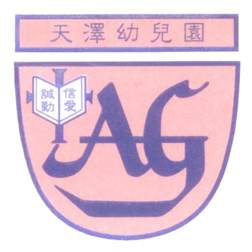 天澤幼兒園通訊