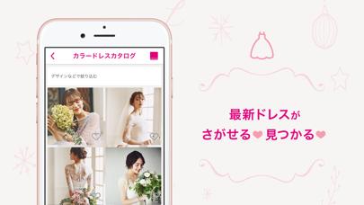 ゼクシィ ‐ 結婚式 準備アプリ ScreenShot5