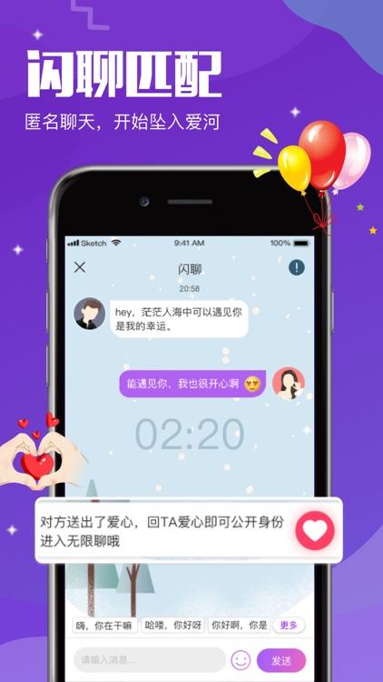 千寻视频恋爱-同城约会相亲交友平台 screenshot-5