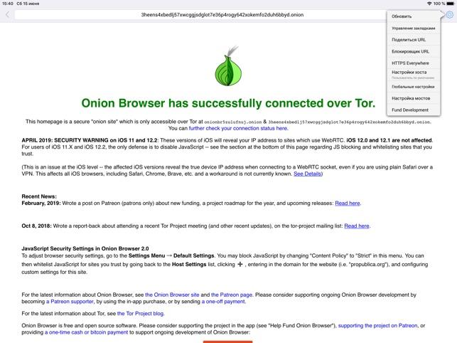 tor browser не открывает onion сайты hydraruzxpnew4af