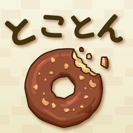とことんドーナツ -癒しの放置ゲーム