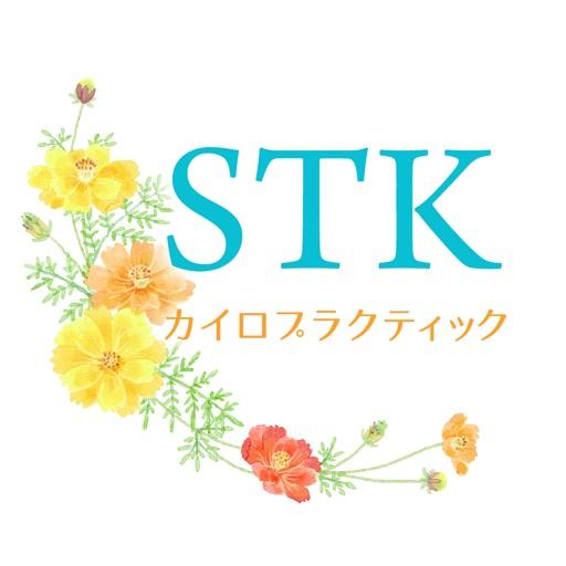 STKカイロプラクティック 公式アプリ