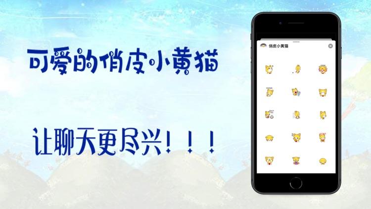 俏皮小黄猫 screenshot-4