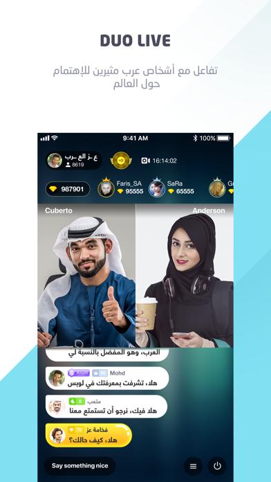 تحميل Loops - Connecting Arabs للكمبيوتر