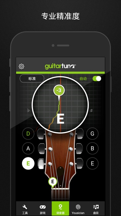 GuitarTuna: