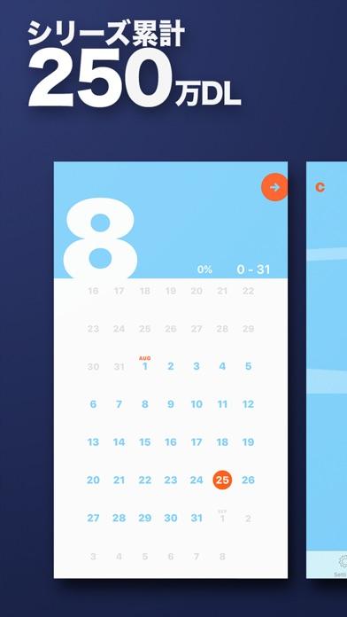 365日 腹筋アプリ|自宅で筋トレ ScreenShot0