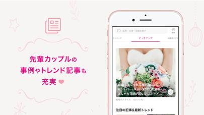 ゼクシィ ‐ 結婚式 準備アプリ ScreenShot4