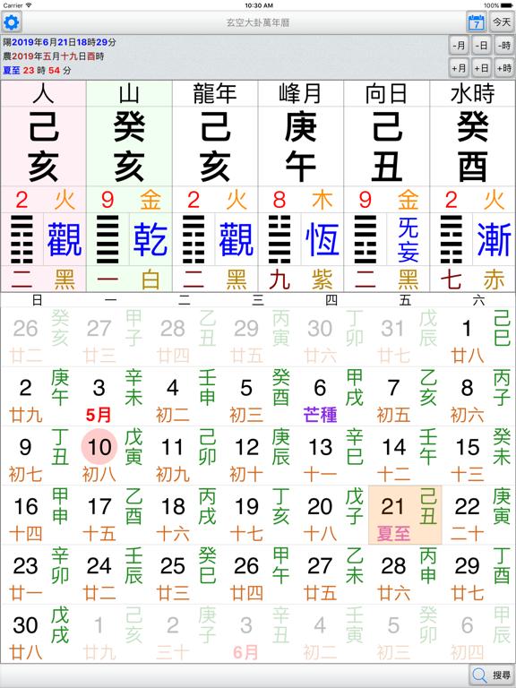 玄空大卦萬年曆 screenshot 8