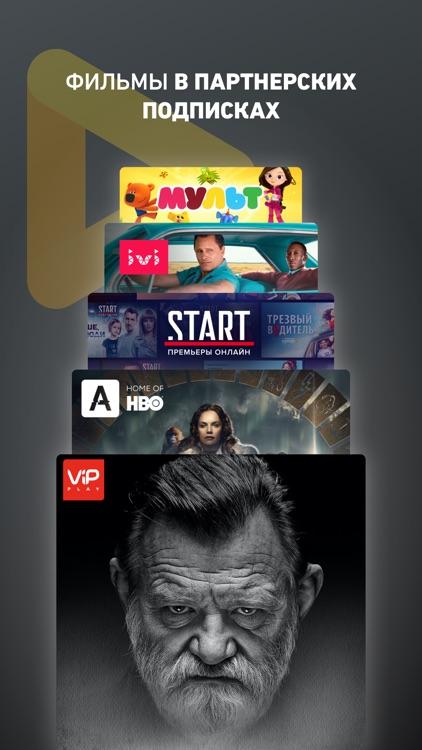 Билайн ТВ - смотреть онлайн screenshot-5