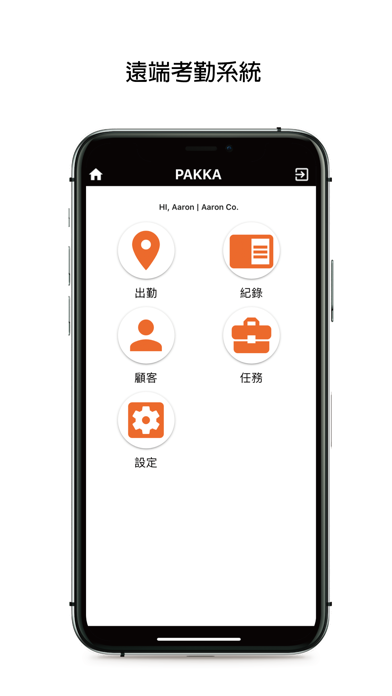 PAKKA Mobile屏幕截图1