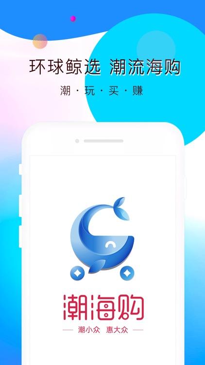 潮海购 screenshot-0