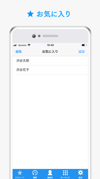 MatePhoneのおすすめ画像2