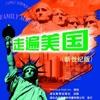 走遍美国新版 -美式英语流利说