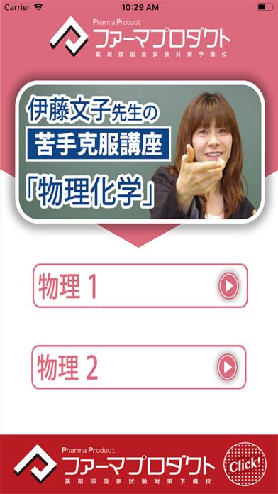 ココカラ国試対策(物理化学) app image