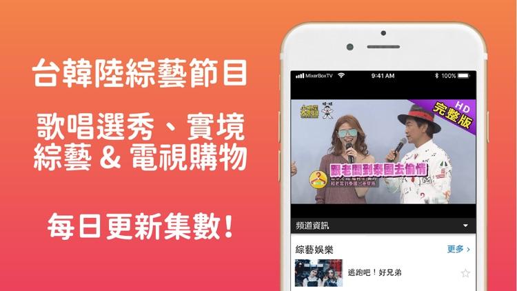 電視第四台:MixerBox TV電視劇&新聞直播 screenshot-3