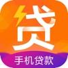 手机贷款-小额贷款的现金借款app