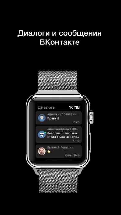 vMsg - Мессенджер для часов iphone картинки