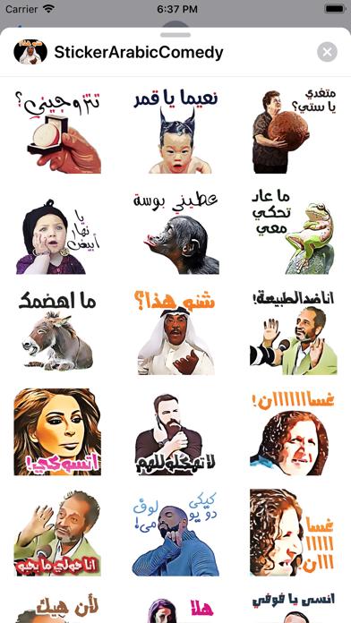 ملصقات مضحكة جدا استكرات screenshot 4
