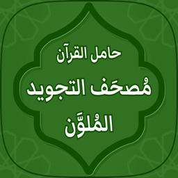مصحف التجويد ملون: حامل القرآن