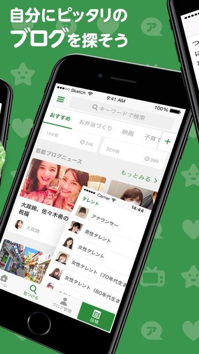 Ameba(アメーバ) ScreenShot3