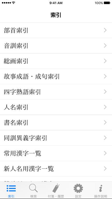 旺文社漢字典[第二版]のおすすめ画像2