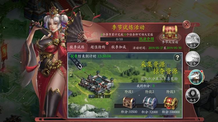 傲世三国志-三国名将争霸演义 screenshot-6