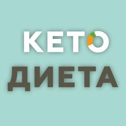 Кето Диета - Система питания