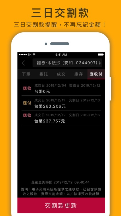 股市籌碼K線財神下單 - 群益客戶專屬下單 screenshot-5