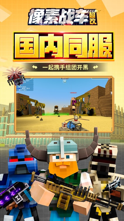像素战车:超改 screenshot-4