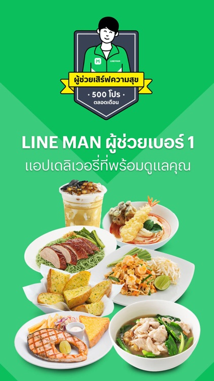 LINE MAN - Food Delivery, Taxi