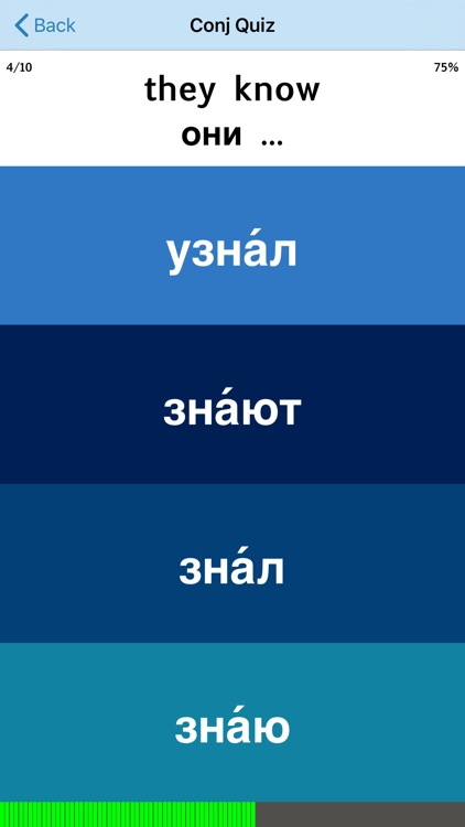 Russian Verb Blitz screenshot-5