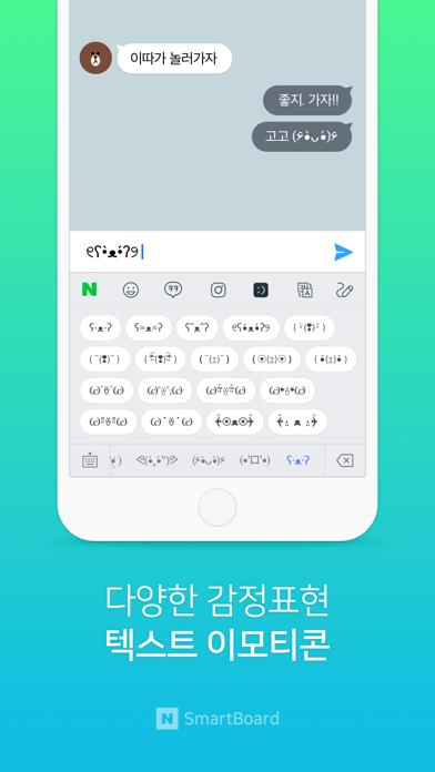 Naver Smartboard screenshot four