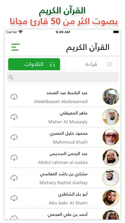 مسلم بلس : القران بدون انترنت screenshot-0