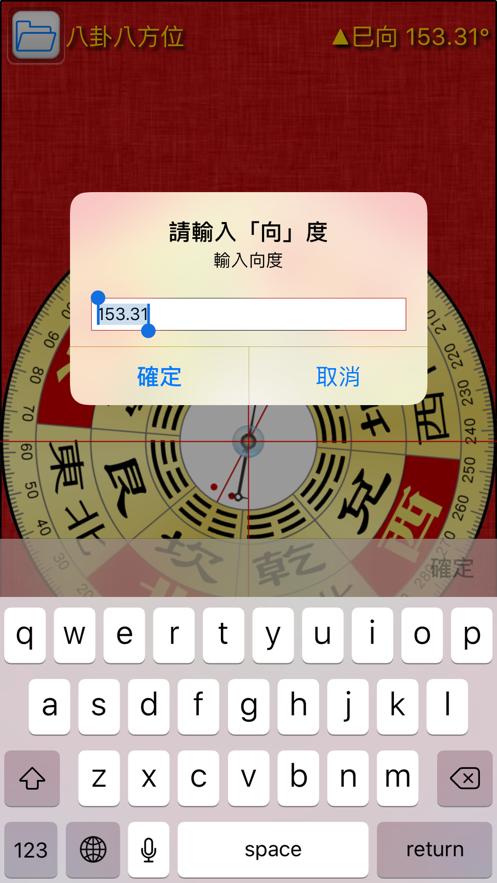 風水羅盤 App 截图