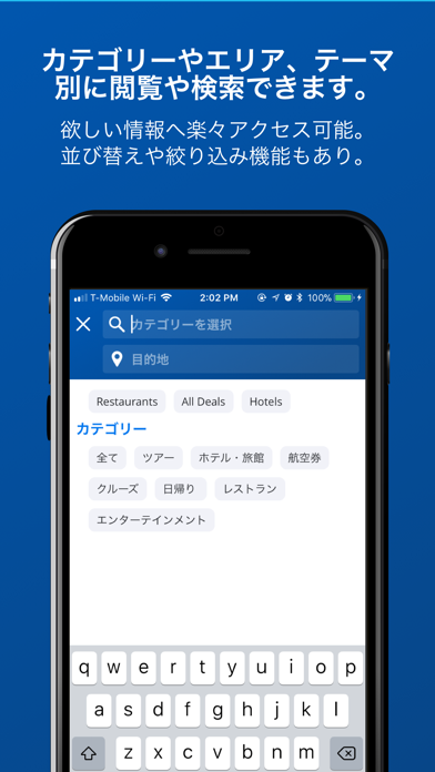 Travelzoo ScreenShot2