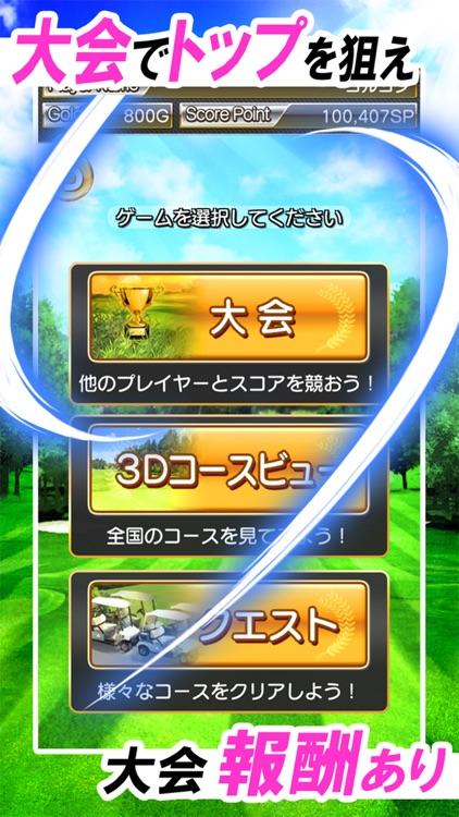 ゴルフコンクエスト-Golf Conquest-ゴルフゲーム screenshot-9