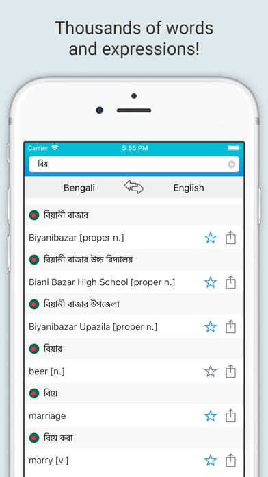 English Bengali Dictionary + screenshot 3