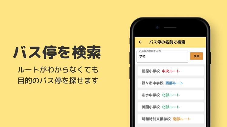 のっティ時刻表 screenshot-4