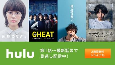 Hulu / フールー ScreenShot5