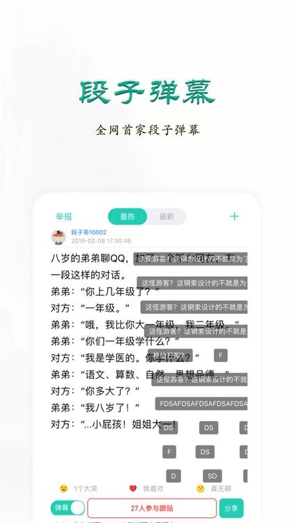 百家乐段子 screenshot-4
